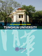 Top Chinese Universities Series: Tsinghua University (eBook)