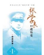 Oral History of Zhang Xueliang