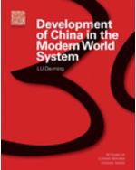 Development of China in the Modern World System (eBook)