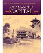 A Pictorial Record of the Qing Dynasty: Old Manchu Capital (eBook)