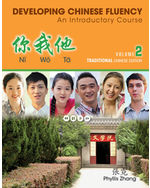 Ni Wo Ta: Developing Chinese Fluency: An Introductory Course Traditional, Volume 2