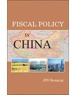 Fiscal Policy in China (Gale Virtual Reference Library eBook)