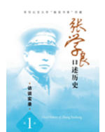 Oral History of Zhang Xueliang