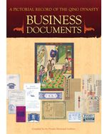 A Pictorial Record of the Qing Dynasty: Business Documents (eBook)