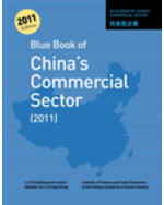 Blue Book of China's Commercial Sector (2011)