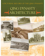 A Pictorial Record of the Qing Dynasty: Qing Dynasty Architecture