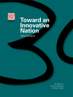Toward an Innovative Nation (eBook)