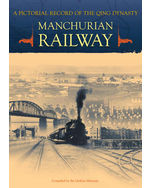 A Pictorial Record of the Qing Dynasty: Manchurian Railway