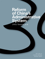 Reform of China's Administrative System (eBook)